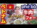 ベトナムの牛肉のフォーを肉増量&替え玉でたらふく食べた【第492話】