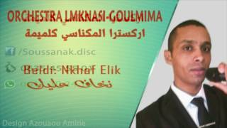 orchestra lmknasi goulmima2017 beldi nkhaf 3lik بلدي نخاف عليك