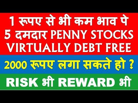 Best penny stocks below 1 Rupee | debt free penny shares | latest penny stock to buy | penny share