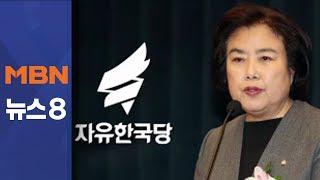 '입법보조원 등록 논란' 박순자 의원 아들 퇴사 [뉴스8]