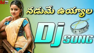 Nadume Uyyala Nadake Jampala Dj Song Remix   Avunanna Kadanna Songs Remix   DJ Yogi From Haripuram
