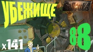 Fallout 4 Vault-Tec Workshop - УБЕЖИЩЕ 88 х141