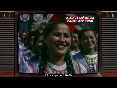 1945г Всесоюзный Парад физкультурников. Москва