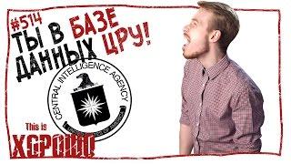 This is Хорошо - Ты в базе данных ЦРУ! #514