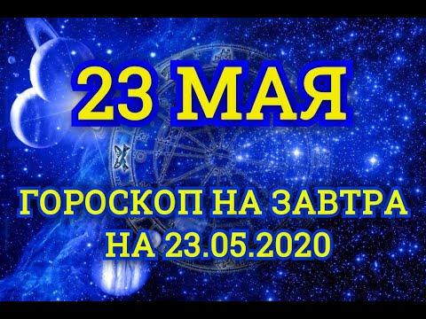 Гороскоп на завтра на 23.05.2020 | 23 Мая | Астрологический прогноз
