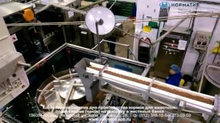 Конвейерная система для производства кормов для животных: подача на фасовку в жестяные банки