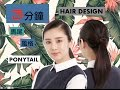 VOGUE x 玩美髮型師黃凱凱 3分鐘搞定變化馬尾 【HAIR DESIGN & PONYTAIL】