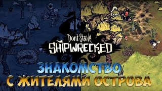 Don't Starve Shipwrecked - Знакомство с жителями острова