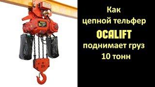 Электрическая цепная таль OCALIFT на 10 тонн обзор