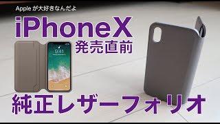 Apple初の純正手帳型ケース:iPhoneX発売前に純正レザーフォリオを入手!