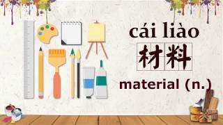 Chinese Vocabulary -  材料cái liào - material (HSK 4)