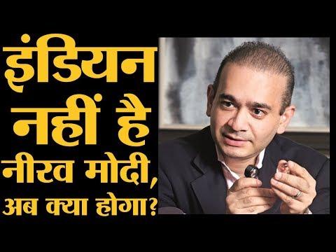 क्या होती है प्रत्यर्पण संधि जो PNB Scam के आरोपी Nirav Modi को भारत लाने के लिए ज़रूरी है