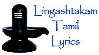 Lingashtakam  Tamil Lyrics - Shiva Stuthi - BHAKTHI | MAHA SHIVARATRI 2016
