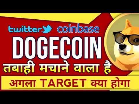 Dogecoin prediction  May | dogecoin latest news today hindi | dogecoin | cryptocurrency | pump