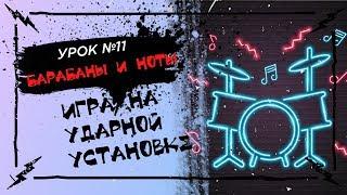 Основы игры на барабанах № 11 - Барабаны и ноты, как читать барабаны по нотам