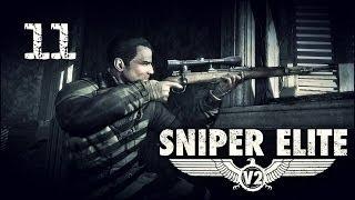 Прохождение Sniper Elite V2 — Миссия 11: Ворота Мира / Финал