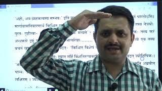 I PUC | Sanskrit | Jyotishikasya Dinam -02