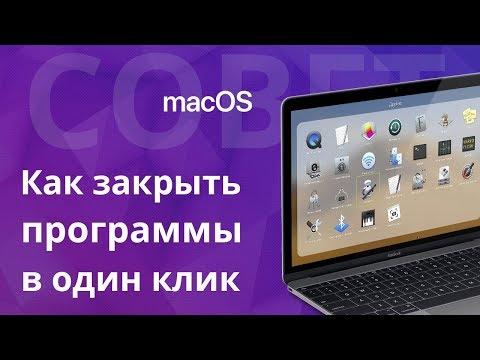 Как закрыть все приложения одним кликом в MacOS, или, что такое Automator?