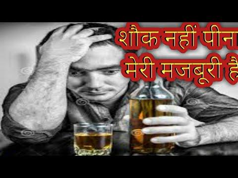शर ब श यर Hindi Shayari Motivational Shayari Sharaab Shayari Sharab Shayari Quotes Sanjay Aman Youtube