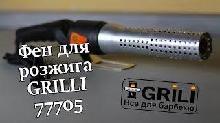 Фен для розжига углей и брикетов GRILLI 77705. Обзор на фен GRILLI 77705