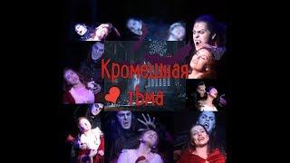 """Мюзикл"""" Бал вампиров""""( Tanz der Vampire)/Россия-Кромешная тьма - Все  исполнительницы роли Сары"""