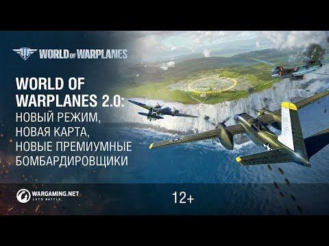 World of Warplanes 2.0. Приготовься к вторжению бомбардировщиков