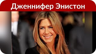 видео: Дженнифер Энистон хочет сделать косметическую операцию