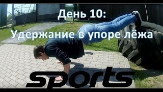 Спорт | #18 Тренировки 30 дней подряд, день 10!