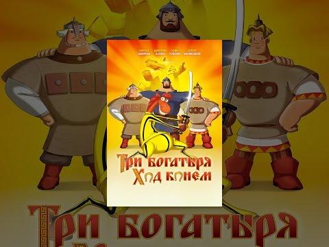 Иван Царевич и Серый Волк - 3. Полная версия.