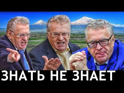 ПОЗОР: Жириновский не узнал депутатов-армян!!!