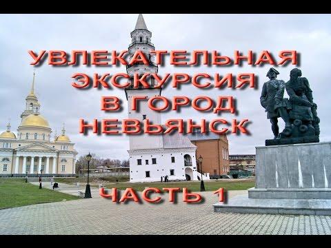 Увлекательная экскурсия в Невьянск часть 1