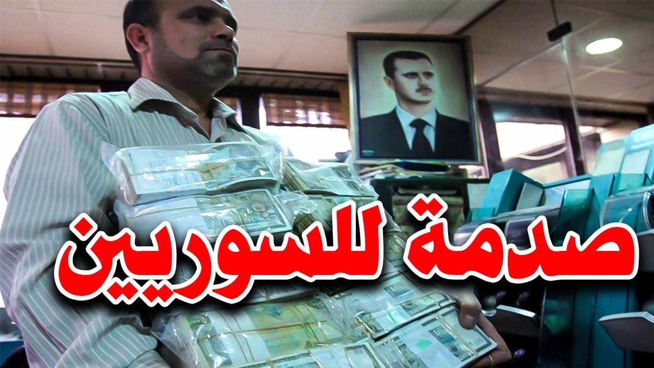 نظام الأسد يستولي على مليارات الليرات السورية بحيلة خبيثة