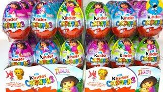 Киндер Сюрпризы,Unboxing Kinder Surprise Dora The Explorer,По Мультику Даша Путешественница