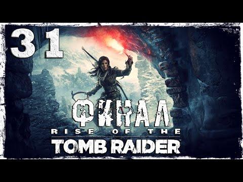 Смотреть прохождение игры [Xbox One] Rise of the Tomb Raider. #31: ФИНАЛ.