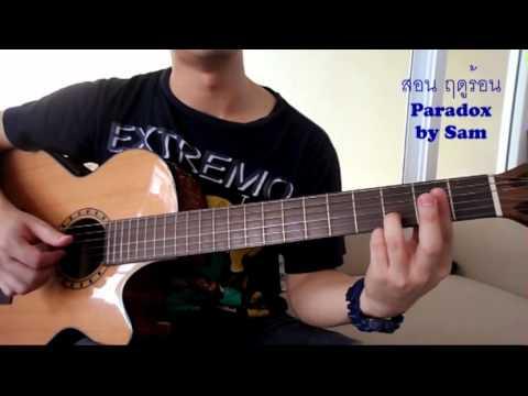 สอนกีต้าร์ Intro ฤดูร้อน Paradox (Acoustic Cover) by Sam