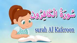 سورةالكافرون للاطفال- قرآن كريم مجود Quraan -surah Al kaferoon