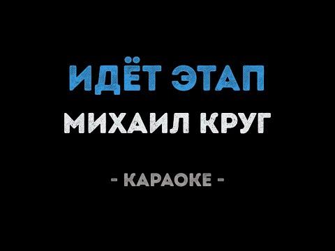 Михаил Круг - Идёт этап (Караоке)