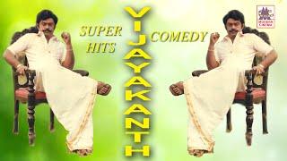 nane raja nane manthiri full comedy நானே ராஜா நானே மந்திரி விஜயகாந்த்  சூப்பர்ஹிட் காமெடி