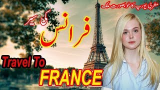 Travel To France in Urdu/Hindi | History Of France | Flying News Urdu Documenatry