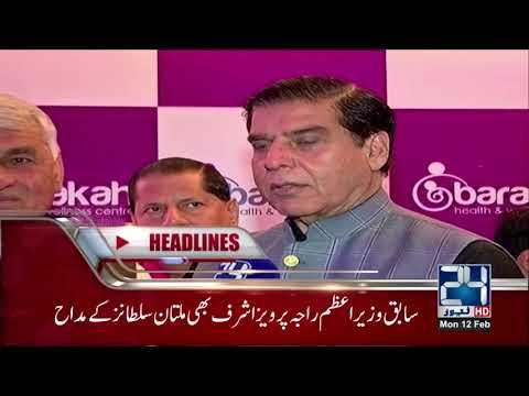 News Headlines | 12:00 AM  | 12 February 2018 | 24 News HD