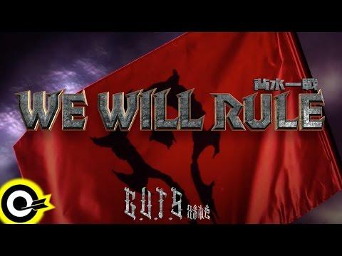 兄弟本色 G.U.T.S【WE WILL RULE 背水一戰】Created For 電影「魔獸:崛起 Warcraft: The Beginning」 Official Music Video