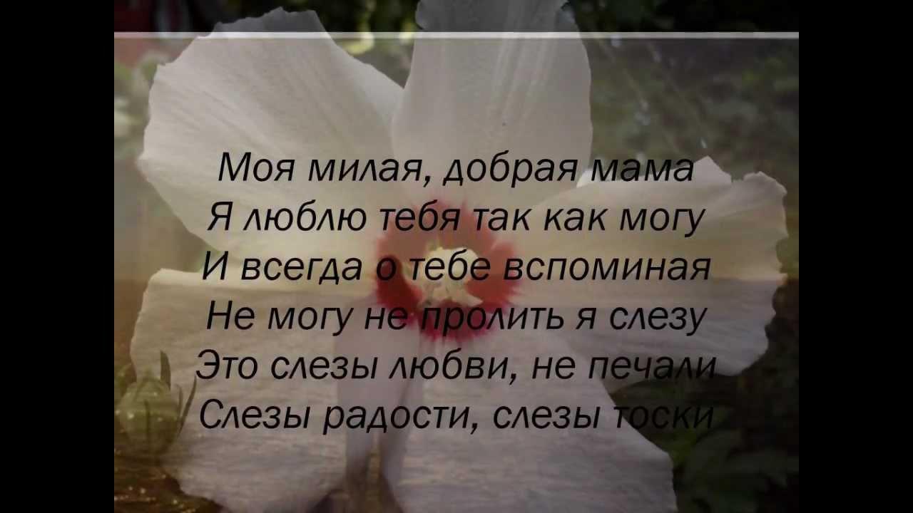 Красивые открытки в память о маме, метро бауманская