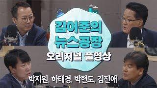 6.21(목) 김어준의 뉴스공장 / 박지원, 하태경, 박현도, 김진애, 권순정, 최지용