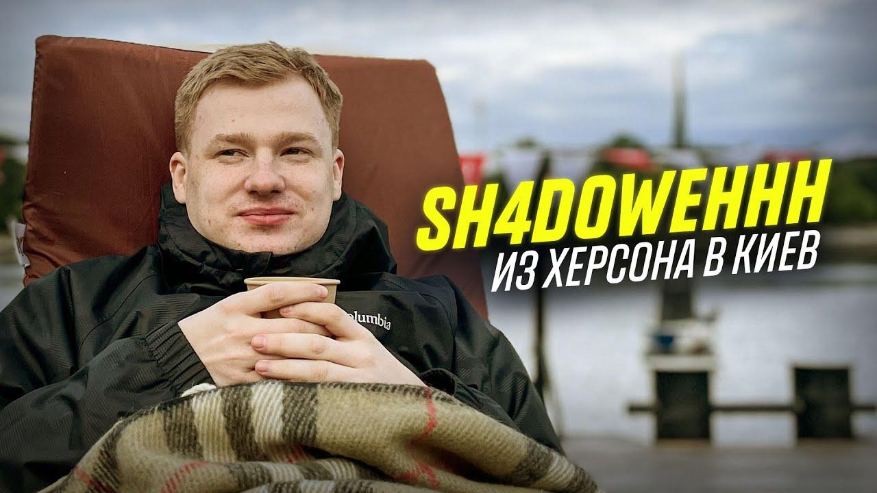 Download Sh4dowehhh: Из Херсона в Киев