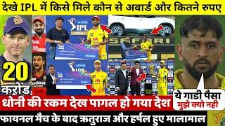 IPL 2021 के फाइनल मैच के बाद इन खिलाडियों को मिले ये अवार्ड और इतने रुपए Ms Dhoni हुए मालामाल