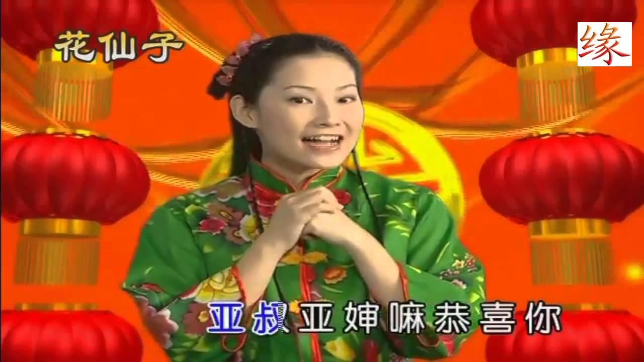 小凤凤 向大家拜年 高清HD