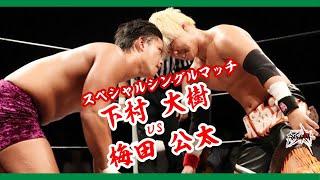 SPシングルマッチ 下村大樹 vs 梅田公太 Daiki Shimomura vs Kota Umeda 2019.6.25 新木場大会