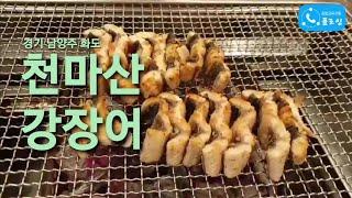 경기 남양주 화도 '천마산강장어' [맛집…