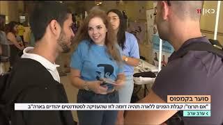 קבלת פנים ללארה אל קאסם באוניברסיטה העברית בירושלים
