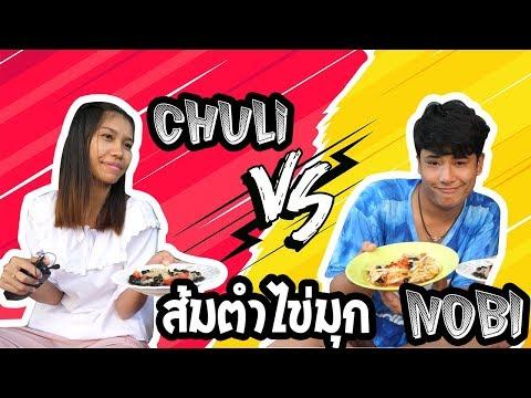 ส้มตำใส่ไข่มุก Nobi vs CHULi